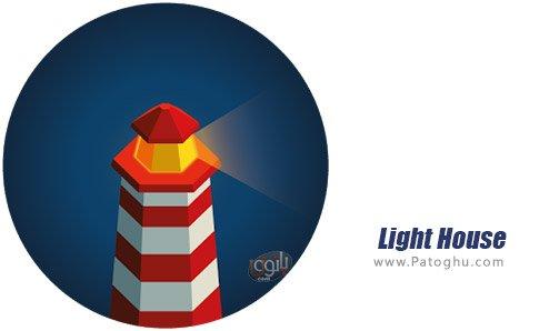 دانلود Light House برای اندروید