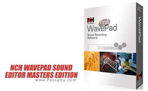 دانلود NCH WavePad Sound Editor Masters Edition نرم افزار ویرایشگر فایل های صوتی