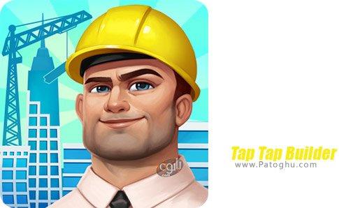 دانلود Tap Tap Builder برای اندروید