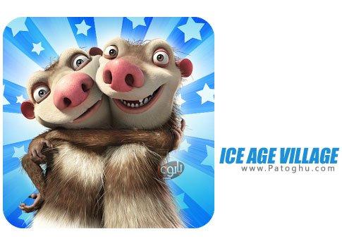 دانلود بازی Ice Age Village دهکده ی عصر یخبندان برای اندروید