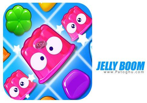 دانلود Jelly Boom پازل ژله ای برای اندروید
