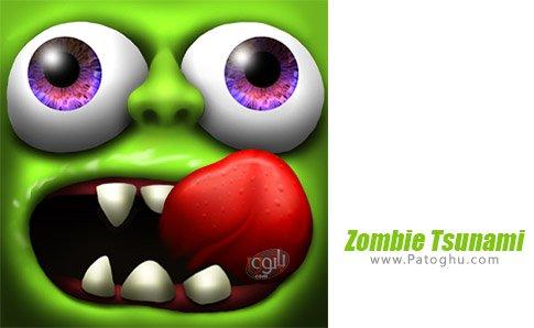 دانلود بازی Zombie Tsunami برای اندروید