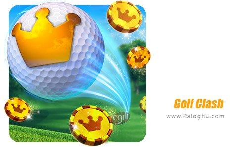 دانلود بازی Golf Clash برای اندروید