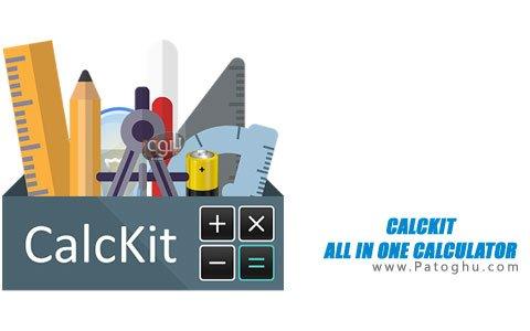دانلود CalcKit: All in One Calculator برای اندروید