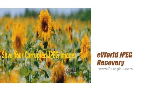 دانلود نرم افزار eWorld JPEG Recovery برای ویندوز