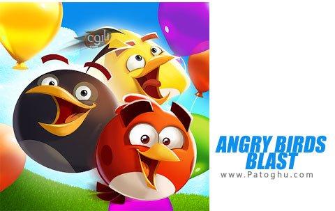 دانلود Angry Birds Blast بازی پازلی پرندگان خشمگین برای اندروید