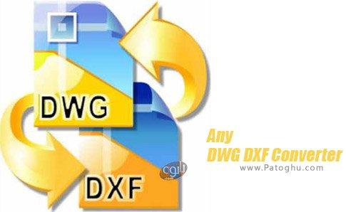 دانلود نرم افزار Any DWG DXF Converter Pro برای ویندوز