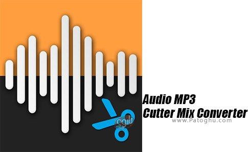 دانلود نرم افزار Audio MP3 Cutter Mix Converter برای اندروید