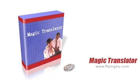 دانلود نرم افزار Magic Translator برای اندروید