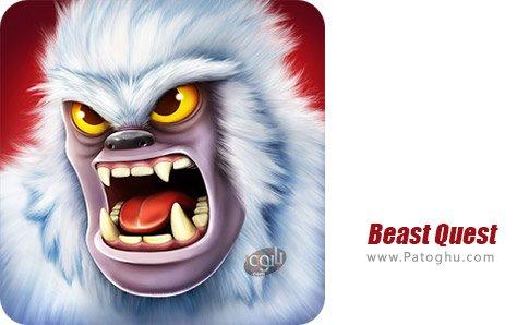 دانلود beast quest برای اندروید