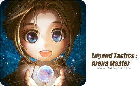 دانلود بازی Legend Tactics Arena Master برای اندروید