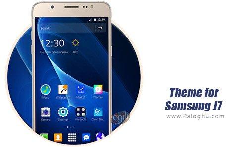 دانلود نرم افزار Them for Samsung j7 برای اندروید