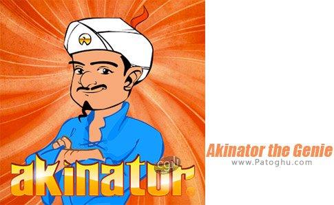 دانلود بازی Akinator the Genie برای اندروید