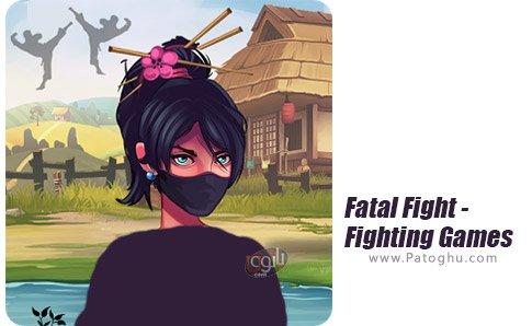 دانلود بازی Fatal Fight - Fighting Games برای اندروید