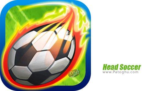 دانلود Head Soccer برای اندروید