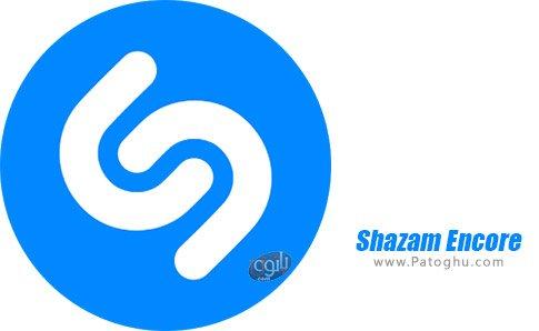 دانلود نرم افزار Shazam Encore برای اندروید
