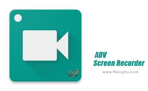 دانلود ADV Screen Recorder برای اندروید