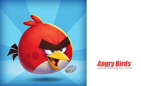 دانلود angry birds بازی پرندگان خشمگین برای اندروید