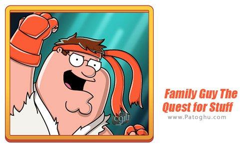 دانلود بازی Family Guy The Quest for Stuff برای اندروید