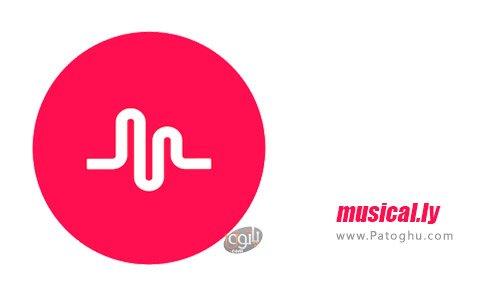 دانلود musical.ly برای اندروید
