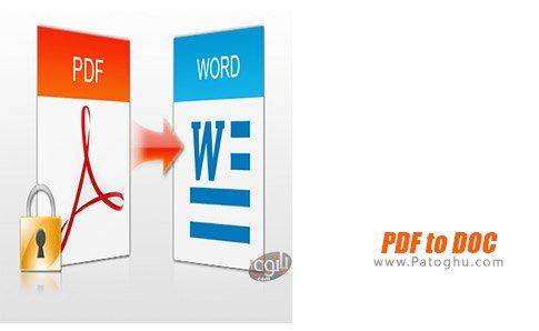 دانلود PDF to DOC برای اندروید