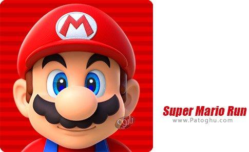دانلود Super Mario Run برای اندروید