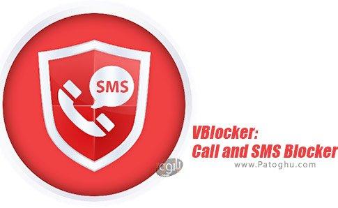 دانلود VBlocker: Call and SMS Blocker برای اندروید