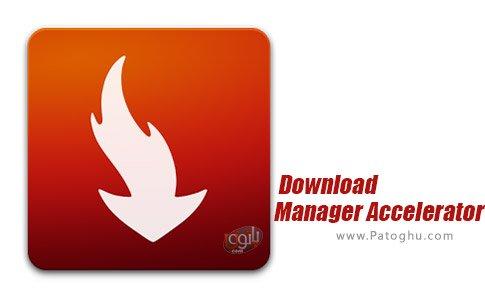 دانلود Download Manager Accelerator برای اندروید