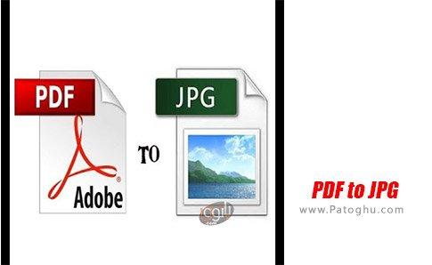 دانلود PDF to JPG برای اندروید