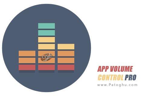 دانلود App Volume Control Pro برنامه کنترل صدا ی برنامه های مختلف در اندروید