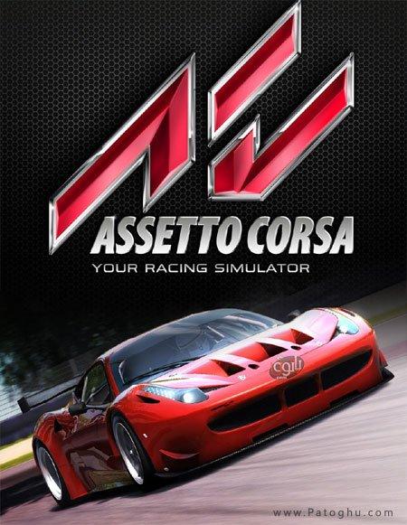 دانلود بازی ماشین سواری Assetto Corsa Porsche برای کامپیوتر