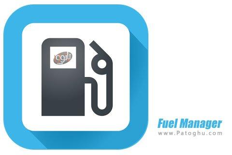 دانلود Fuel Manager (Consumption) برنامه مدیریت مصرف سوخت برای اندروید