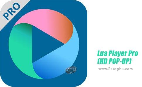 دانلود نرم افزار Lua Player Pro (HD POP-UP) برای اندروید