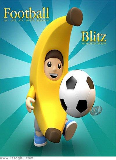 دانلود بازی Football Blitz برای ویندوز