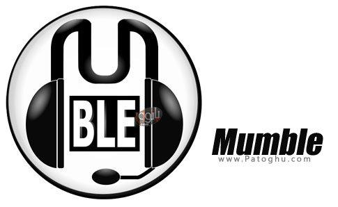 دانلود Mumble برنامه چت صوتی در بازی های آنلاین