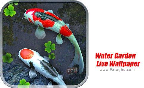 دانلود نرم افزار Water Garden Live Wallpaper برای اندروید
