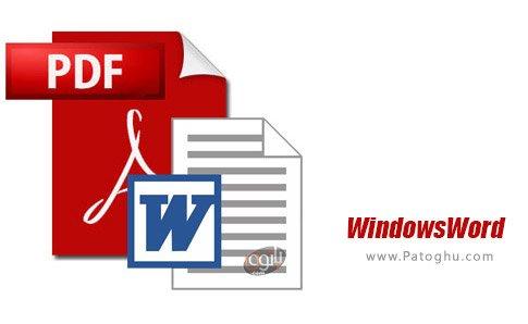 دانلود نرم افزار WindowsWord برای ویندوز