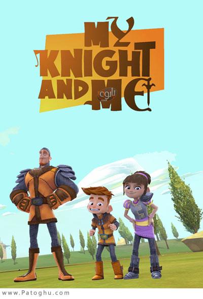 دانلود فصل اول انیمیشن سریالی من وشوالیه ام 2017 My Knight and Me Season 1