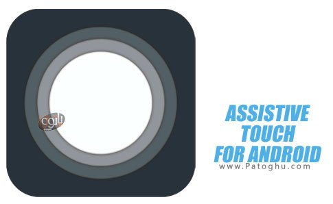 دانلود Assistive Touch for Android ایجاد منوی دسترسی سریع برای اندروید