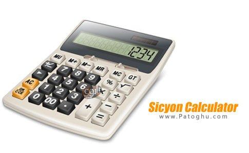 دانلود Sicyon Calculator ماشین حساب مهندسی برای کامپیوتر
