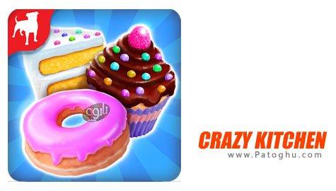 دانلود Crazy Kitchen بازی هیجان انگیز آشپزی برای اندروید