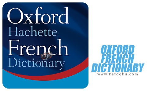 دانلود Oxford French Dictionary دیکشنری فرانسه اکسفورد برای اندروید