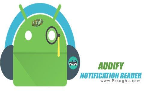 دانلود Audify Notification Reader برنامه مدیریت اعلان ها در اندروید