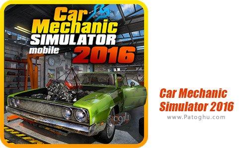 دانلود بازی Car Mechanic Simulator 2016 برای اندروید