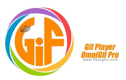 دانلود Gif Player OmniGif Pro گیف پلیر برای اندروید