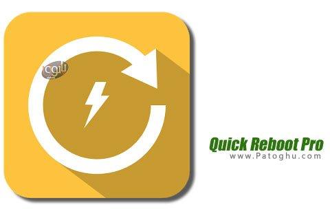 دانلود Quick Reboot Pro [ROOT] راهن اندازی سریع اندروید