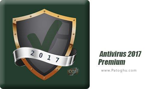 دانلود نرم افزار Antivirus 2017 Premium برای اندروید