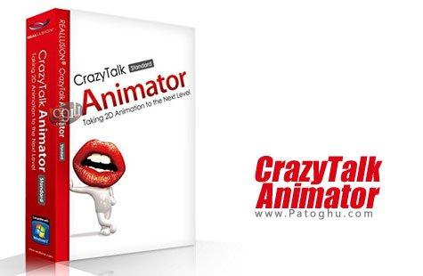 دانلود برنامه انیمیشن سازی دو بعدی Reallusion CrazyTalk Animator
