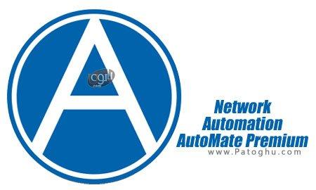 دانلوددانلود برنامه مدیریت کارها در ویندوز Network Automation AutoMate Premium