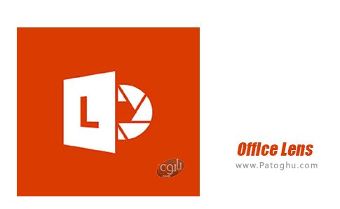 دانلود نرم افزار Office Lens برای اندروید